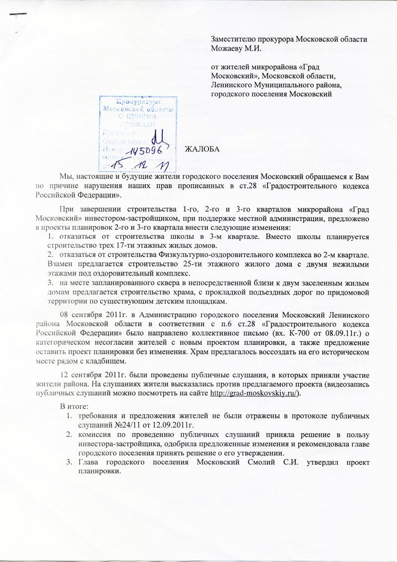 Дмитровская городская прокуратура