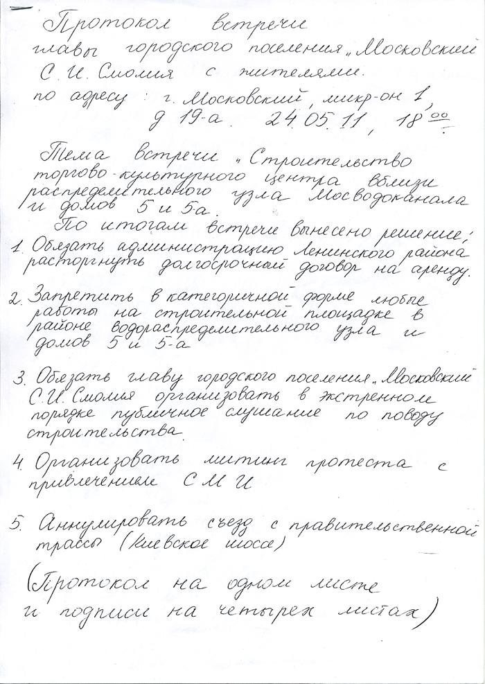 Договор Аренды Автостоянки Между Юридическими Лицами Скачать